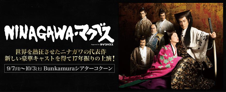 ninagawa2_main